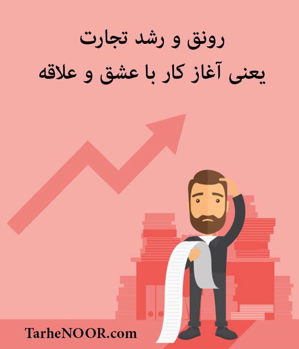 رشد کسب و کار