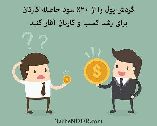 گردش مالی کسب و کار
